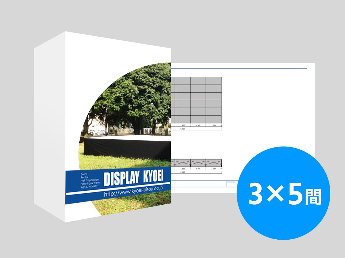 3×5間ステージプラン