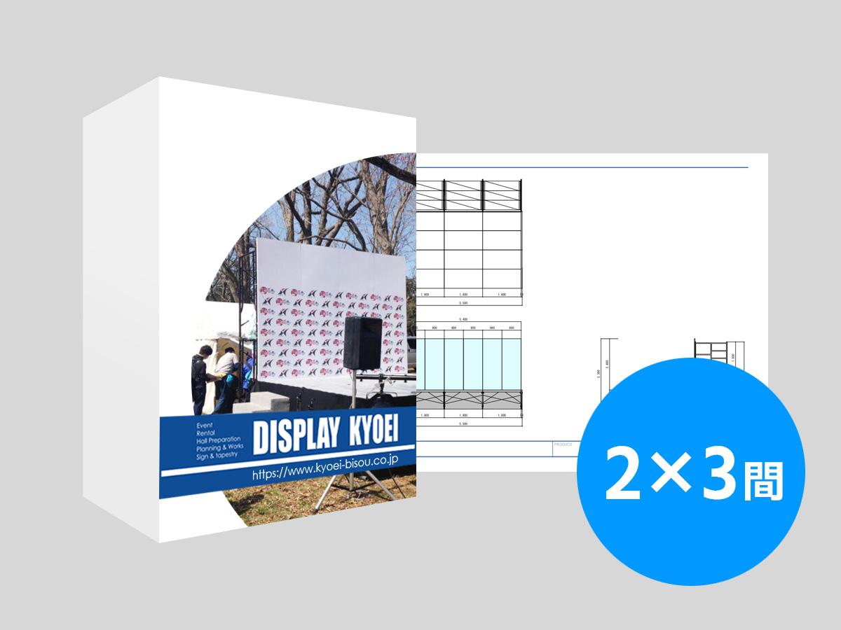 2×3間バックパネルステージプラン