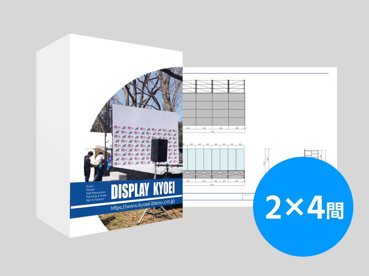 2×4間バックパネルステージプラン