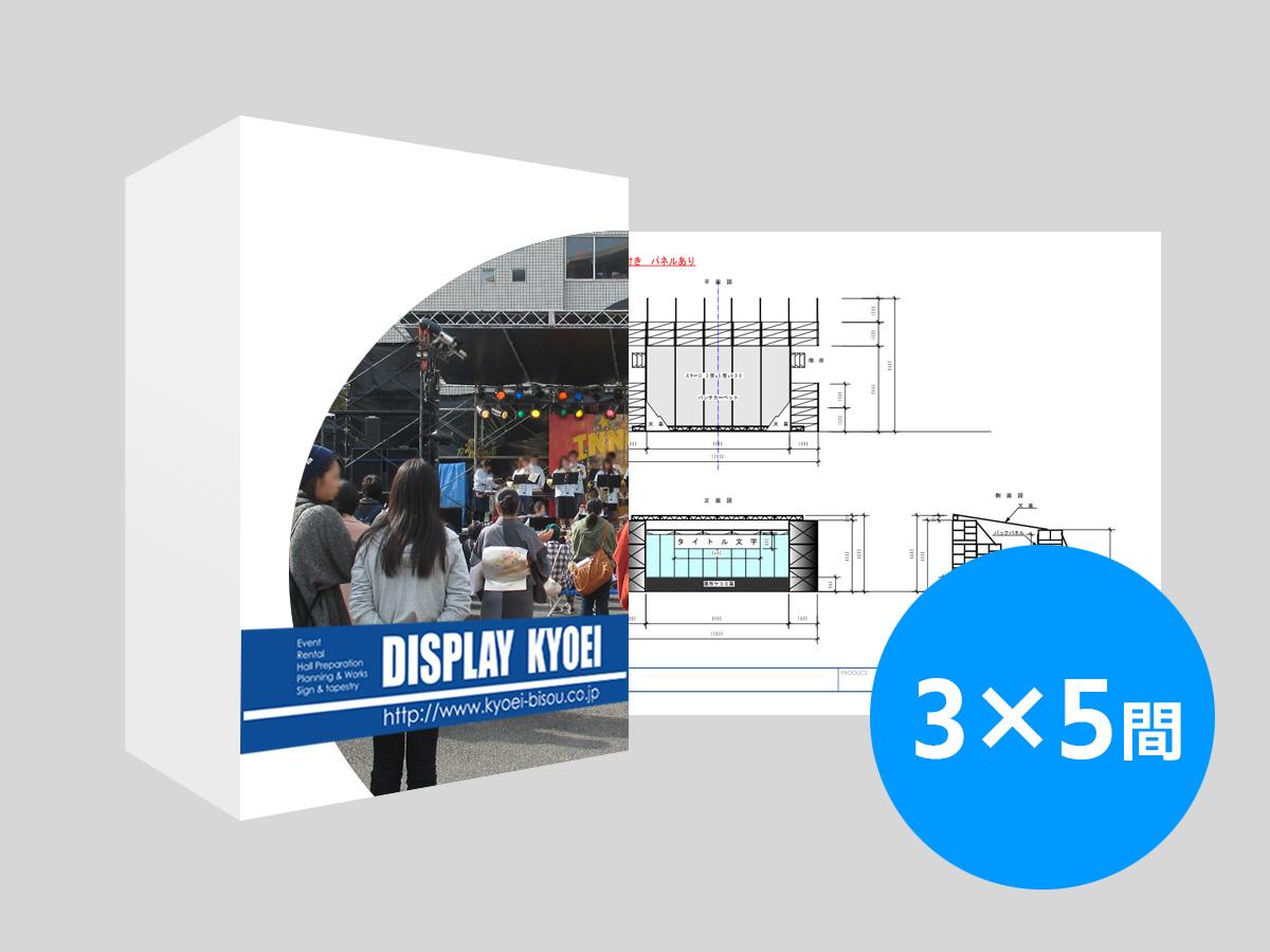 3×5間イントレルーフステージプラン