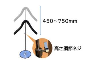 トンボハンガー 高さ調節イメージ