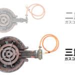 3重ガスコンロ 比較画像