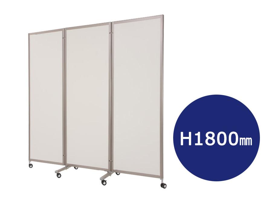 三つ折りパネル(H1800mm)  レンタル