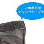 折りたたみステージ専用スカート(60cm) 取り付け部分
