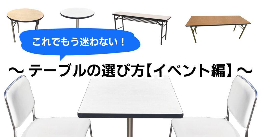 これでもう迷わない!~ テーブルの選び方【イベント編】 ~