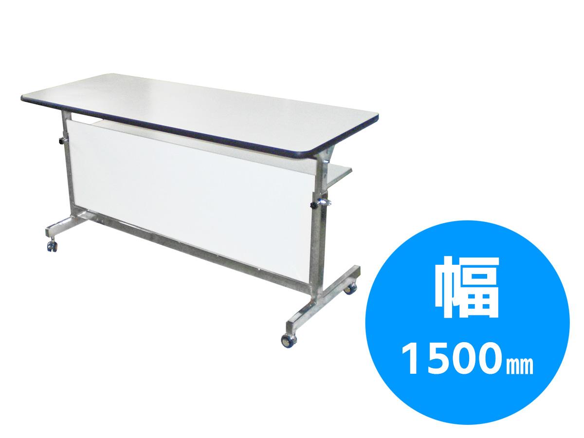 膝隠しテーブル(W1500mm) レンタル