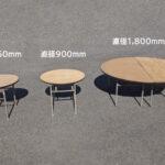 丸テーブル(ベニヤ/直径1800mm) 比較画像