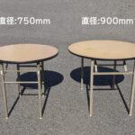 丸テーブル(ベニヤ/直径900mm) 直径750mmとの比較