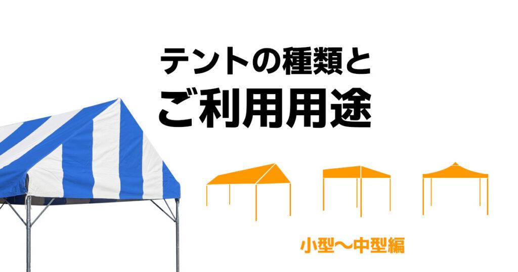 テントの種類とご利用用途