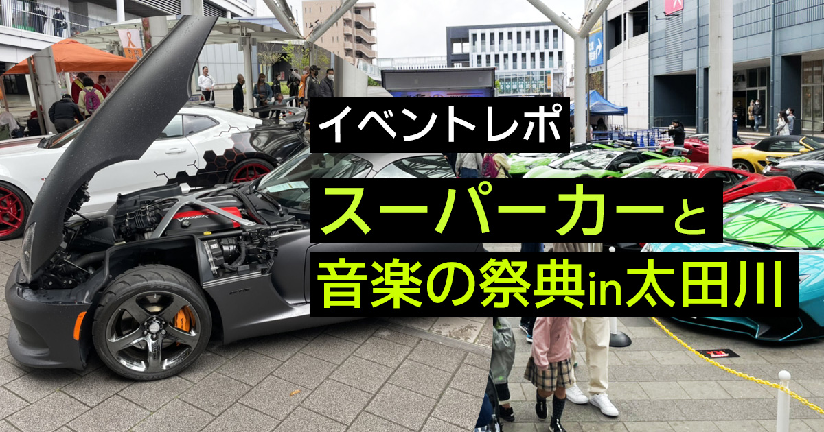 イベントレポ(スーパーカーと音楽の祭典in太田川)