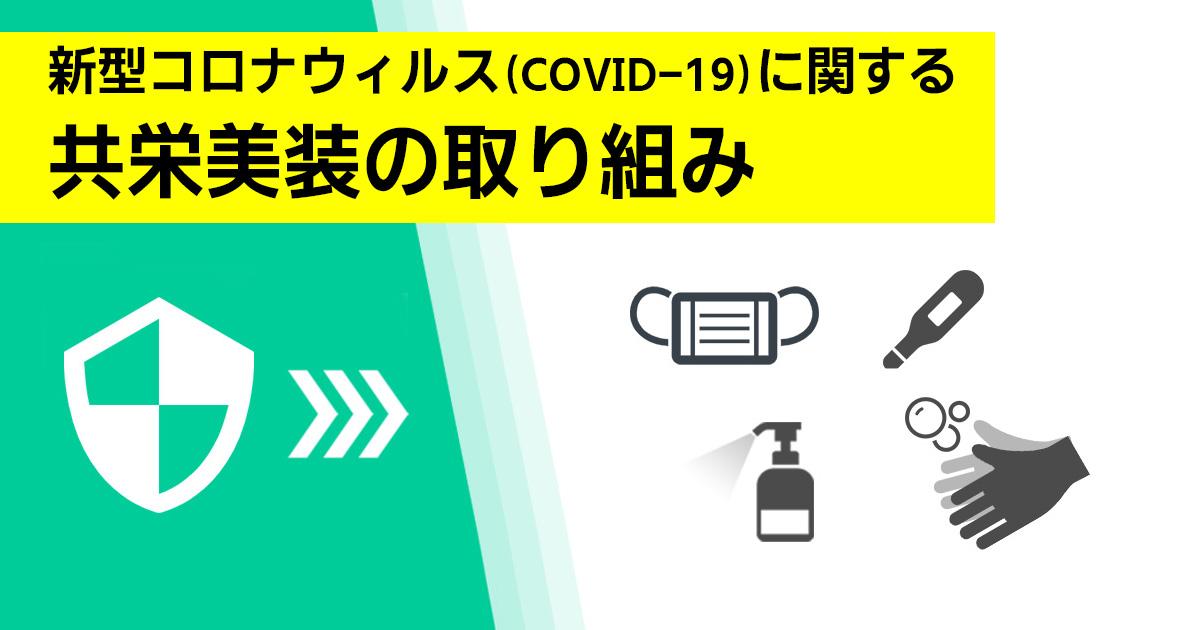 新型コロナウィルス(COVID-19)に関する共栄美装の取り組み