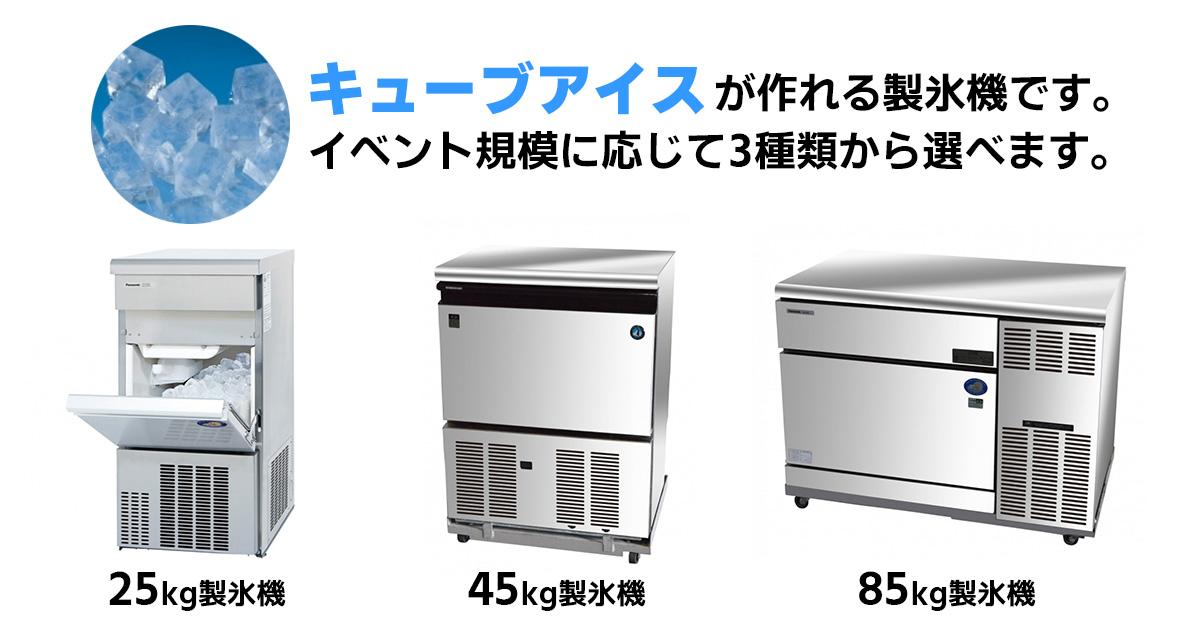 キューブアイスが作れる製氷機です。イベント規模に応じて3種類から選べます。