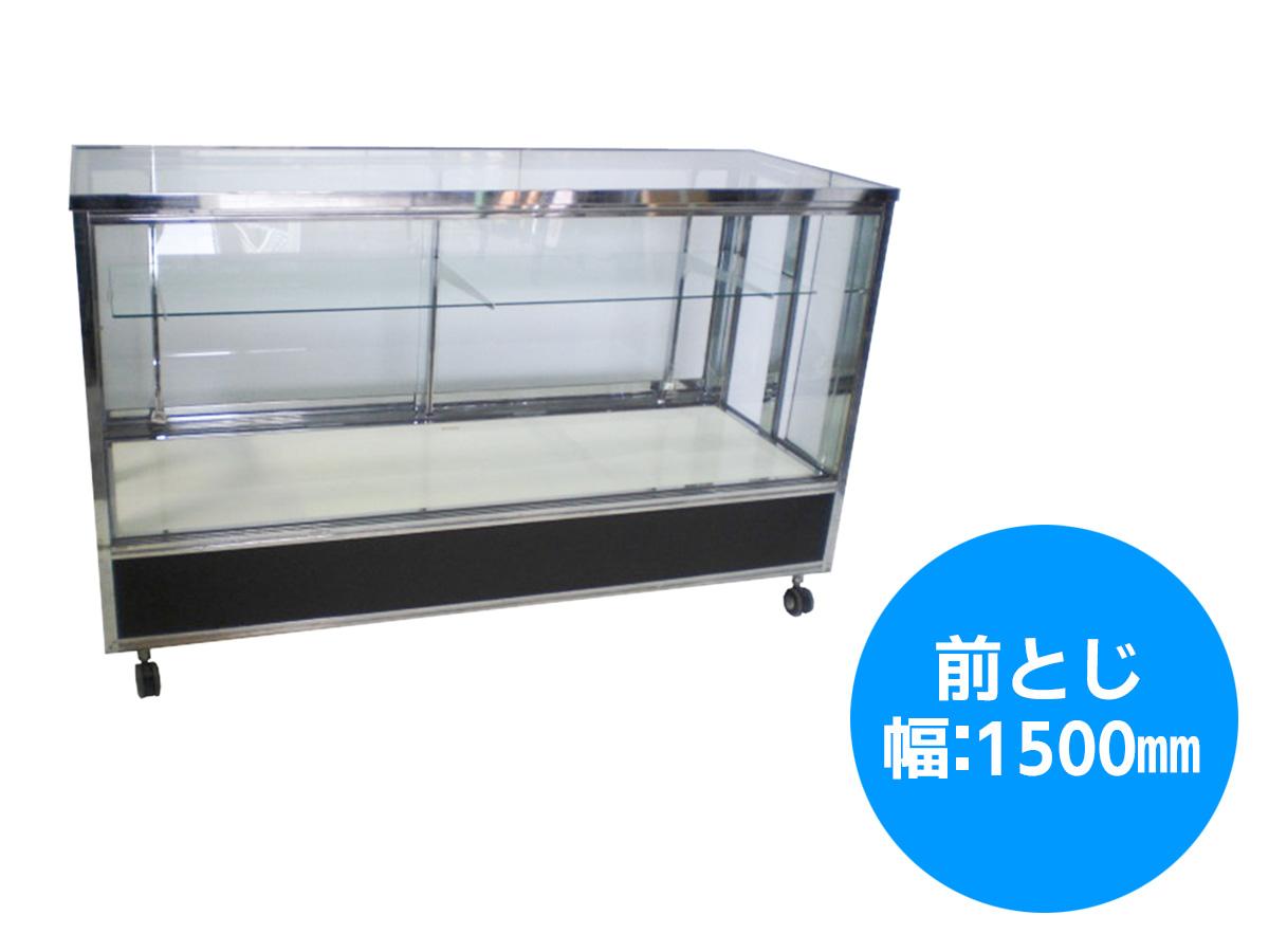 ガラスケース(5尺/前とじ) レンタル