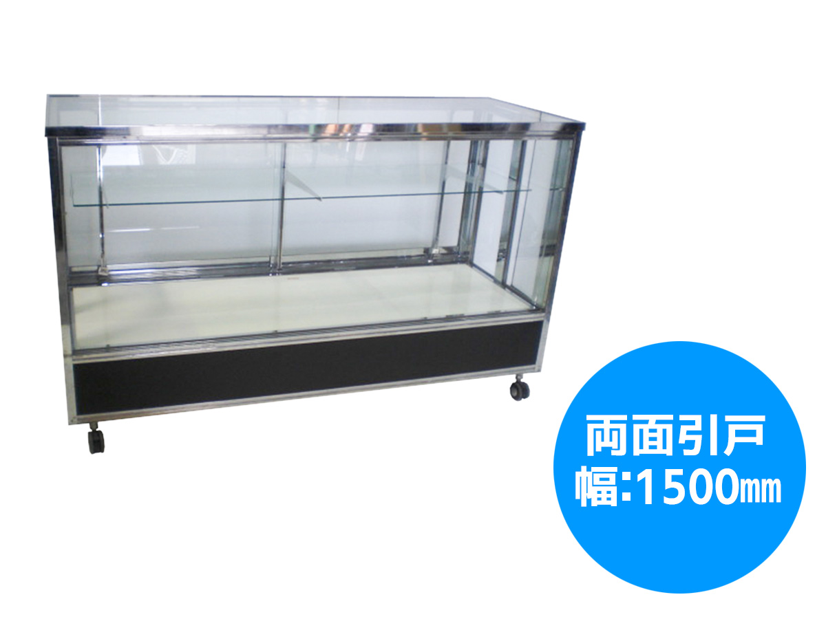 ガラスケース(5尺/両面引戸) レンタル