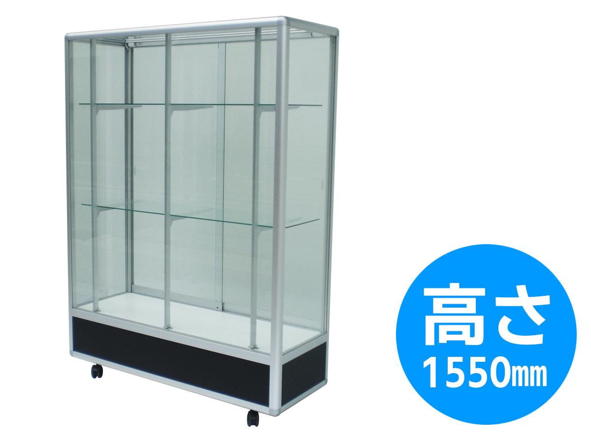 ガラスハイケース(高1550㎜)