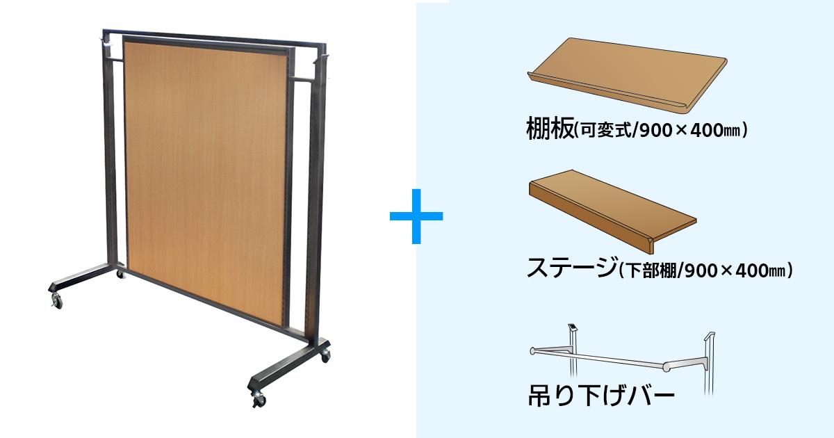 傾斜棚カスタムセット(3尺) レンタル