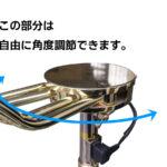 宝飾スタンドライト ライト角度調節イメージ
