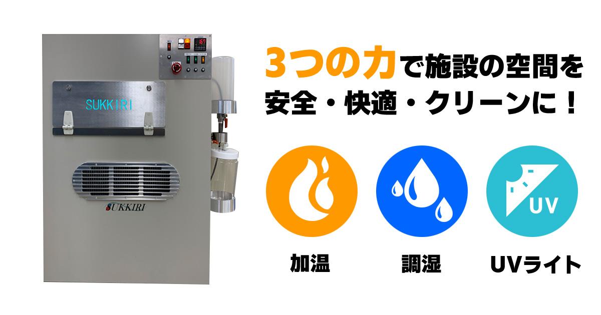 3つの力で施設の空間を安全・快適・クリーンに!