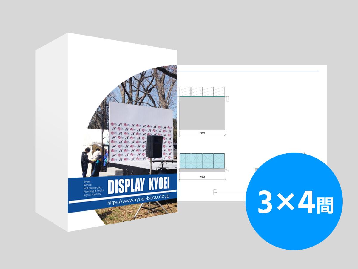 3×4間バックパネルステージプラン