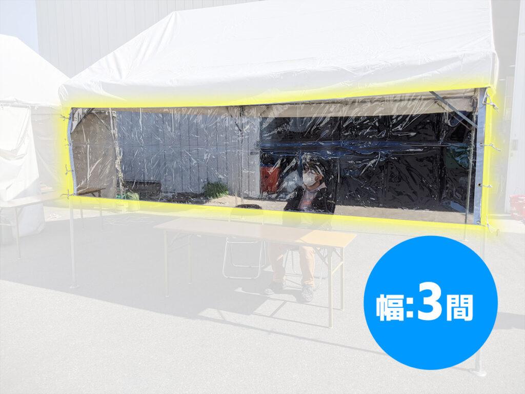 飛沫感染防止用テント横幕(3間・透明) レンタル
