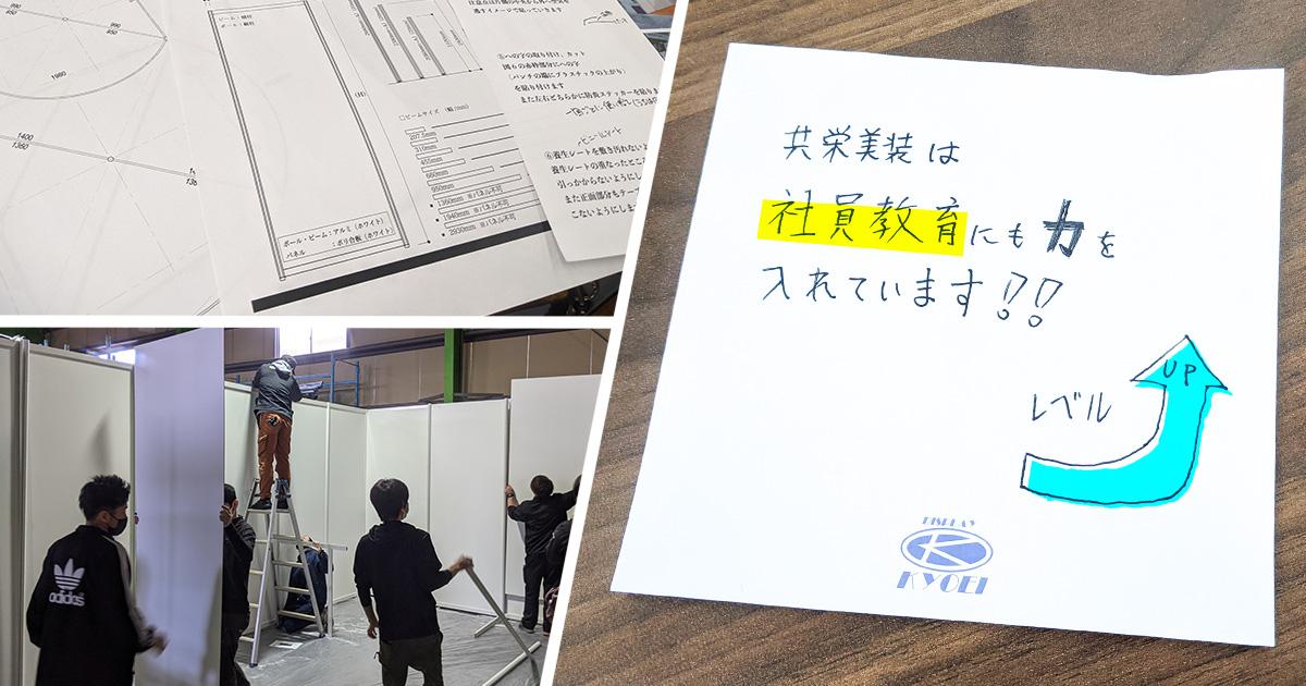 共栄美装の社員研修~オクタノルムパネル編~