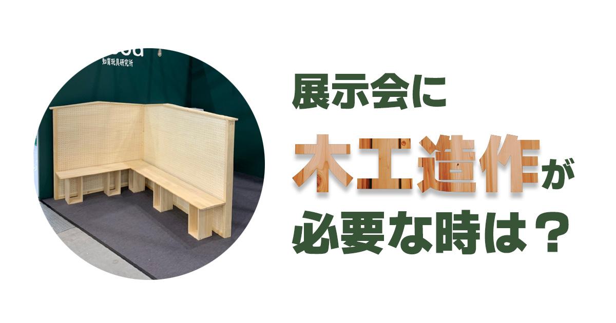 展示会に木工造作が必要な時は?