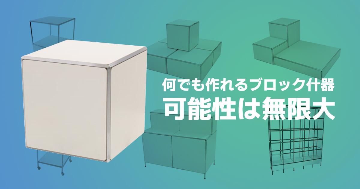 何でも作れるブロック什器 可能性は無限大