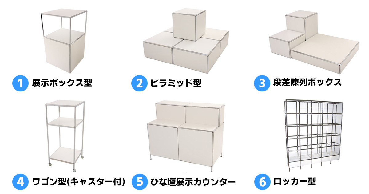 ブロック什器 制作例