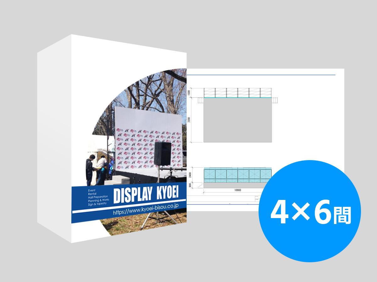 4×6間バックパネルステージプラン