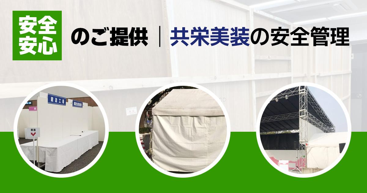 安全安心のご提供。共栄美装の安全管理について