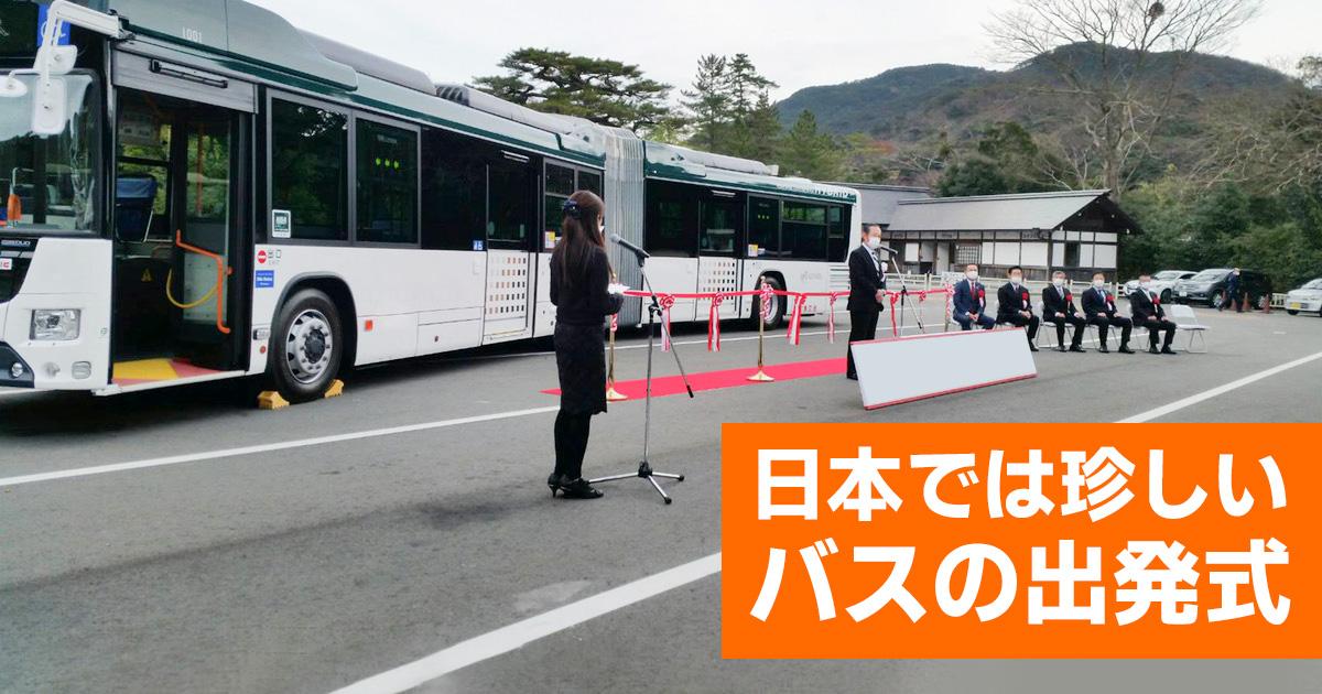 日本では珍しいバスの出発式