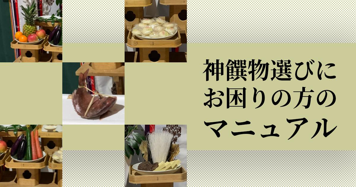 神饌物選びにお困りの方のマニュアル