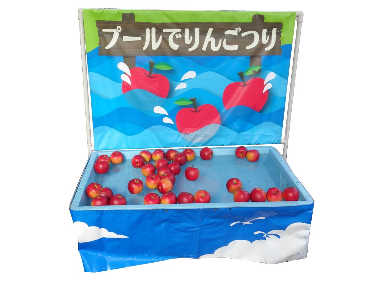 プールでりんごつり