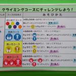 子供用ボルダリング実施セット ルール