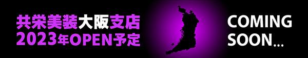 共栄美装の大阪支店2023年OPEN予定