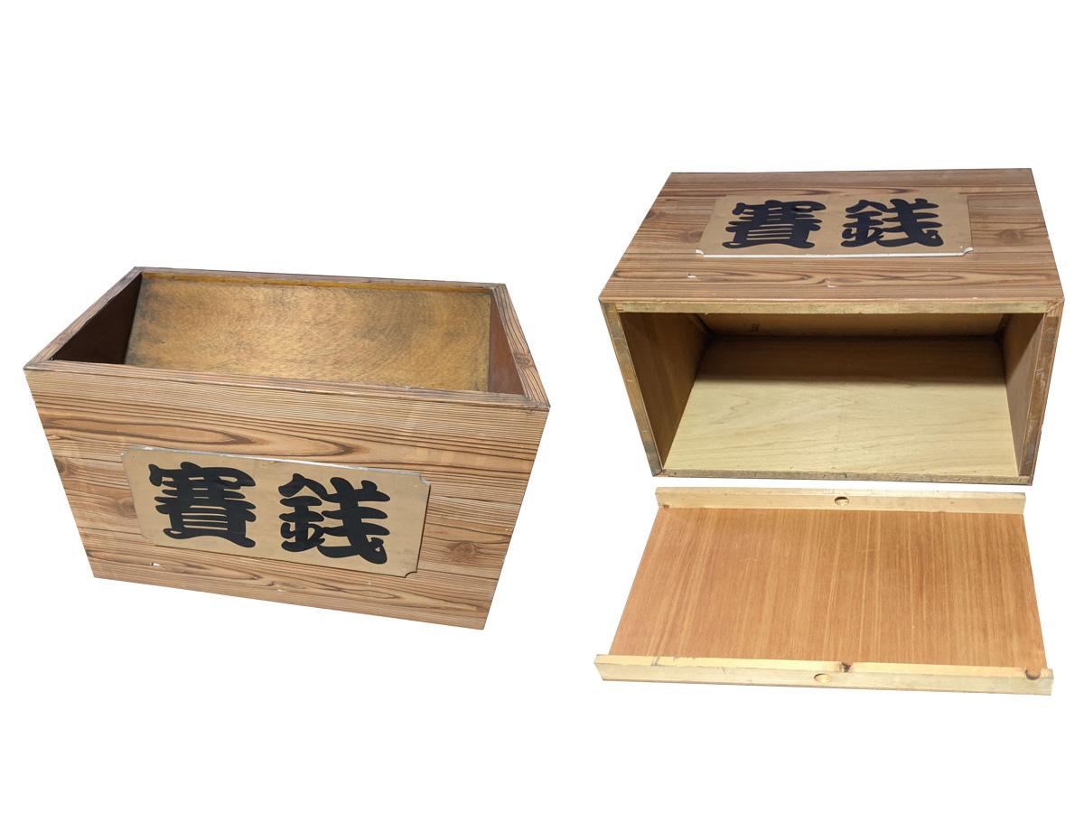 装飾造作 賽銭箱