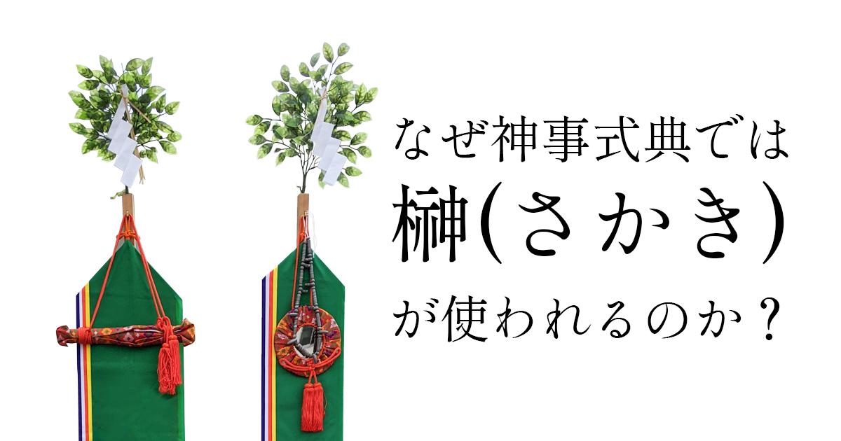 なぜ神事式典では、榊(さかき)が使われるのか?