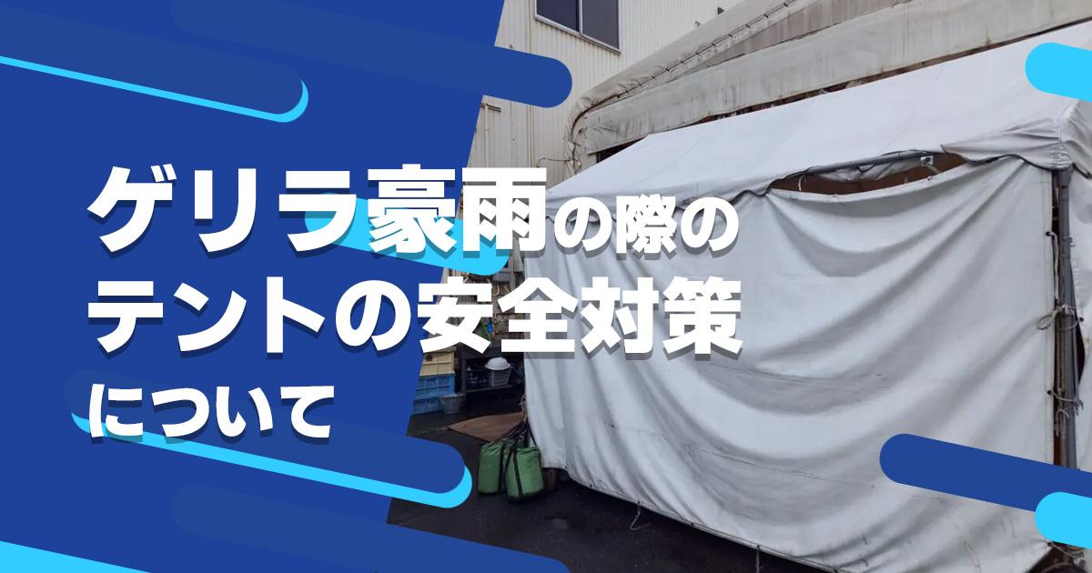 ゲリラ豪雨の際のテントの安全対策について