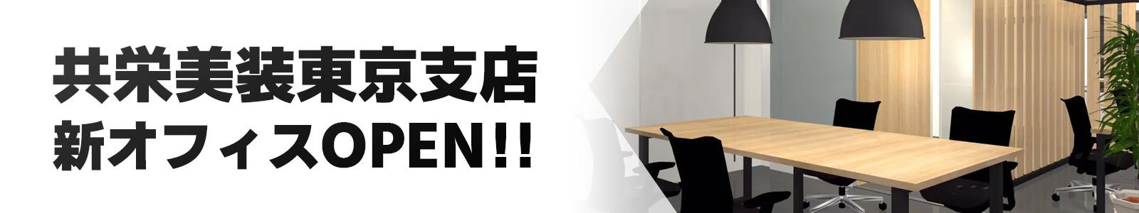 共栄美装東京支店7月新オフィスオープン