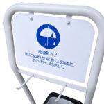 傘袋スタンド 詳細