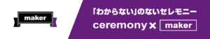 ceremony-maker