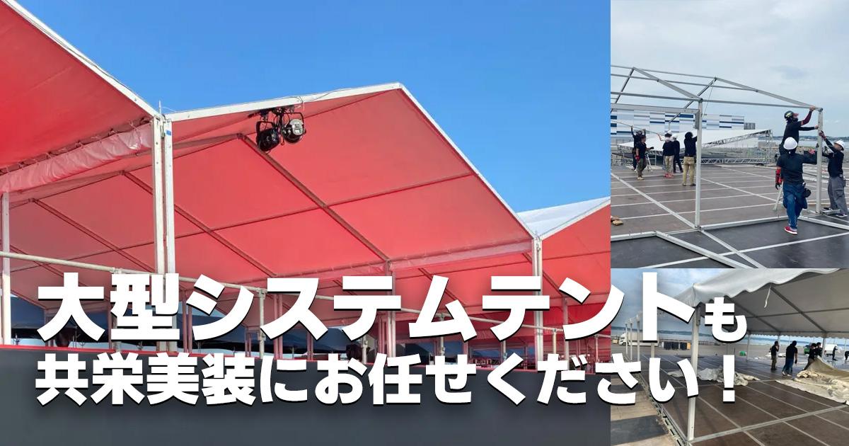 大型システムテントも共栄美装にお任せください!