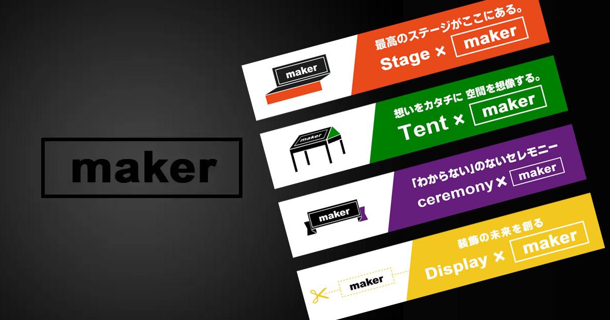 共栄美装オリジナルブランド「Maker」ハイライト記事