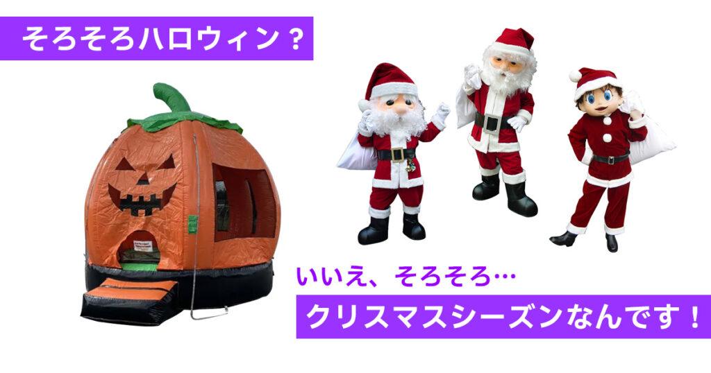 そろそろハロウィン?いいえ、そろそろ…クリスマスシーズンなんです!