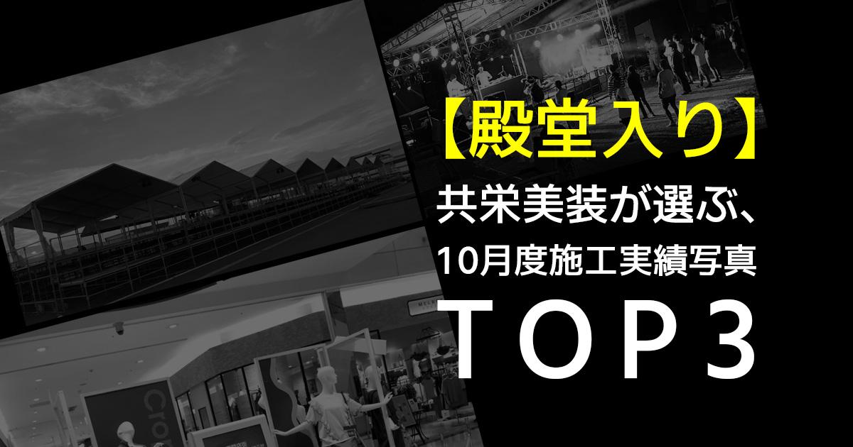 【殿堂入り】共栄美装が選ぶ、10月度施工実績写真TOP3
