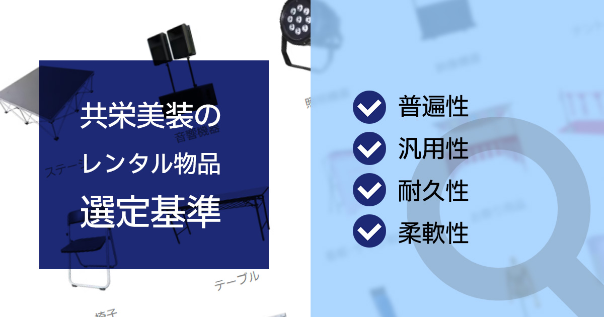 共栄美装のレンタル物品選定基準