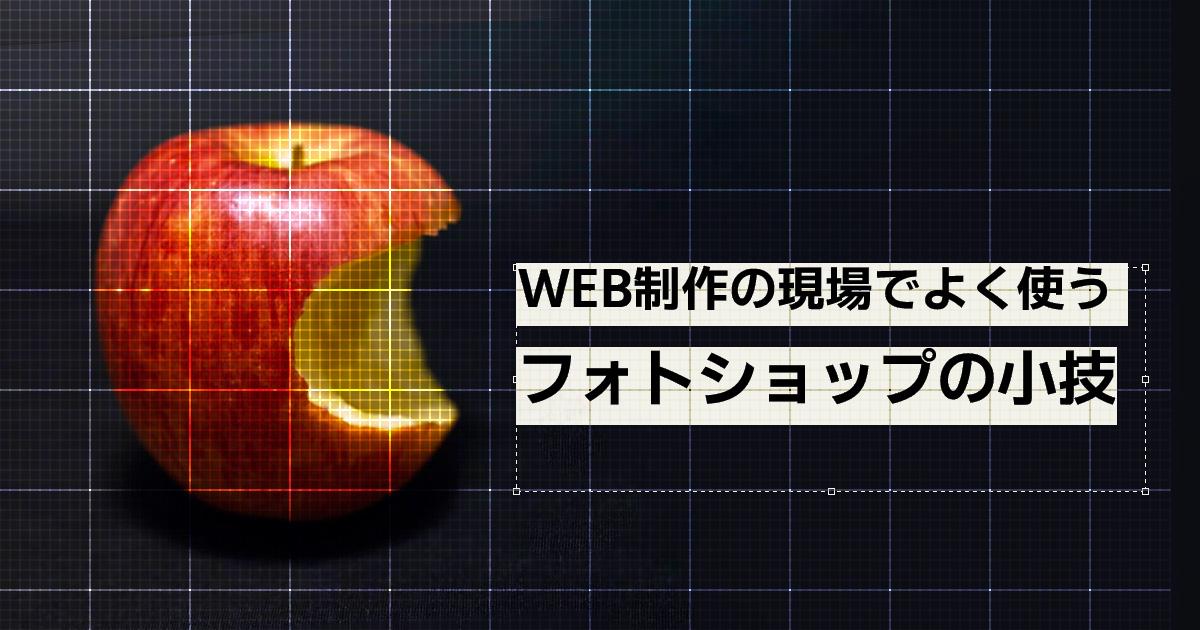 WEB制作の現場でよく使うフォトショップの小技