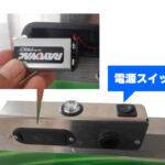 ワイヤービリビリゲーム 電源スイッチとバッテリー
