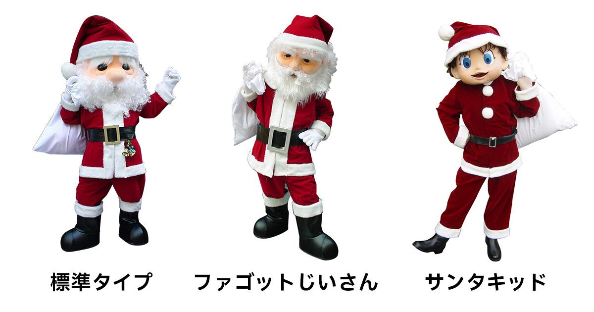 サンタクロース着ぐるみ(標準) 3種類