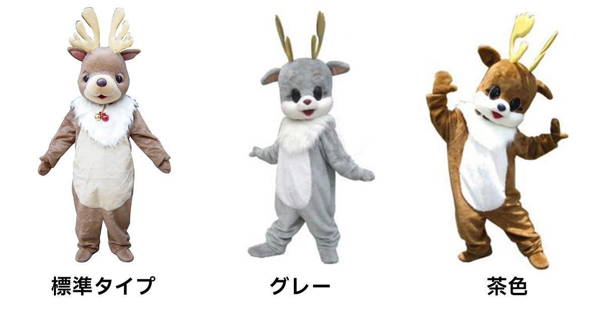 トナカイ着ぐるみ 3種類